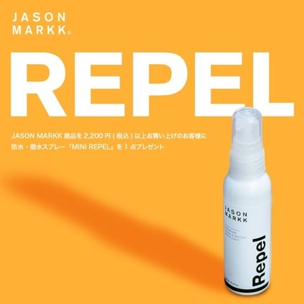 《 JASON MARKK 》MINI REPELプレゼントキャンペーン開催のお知らせ