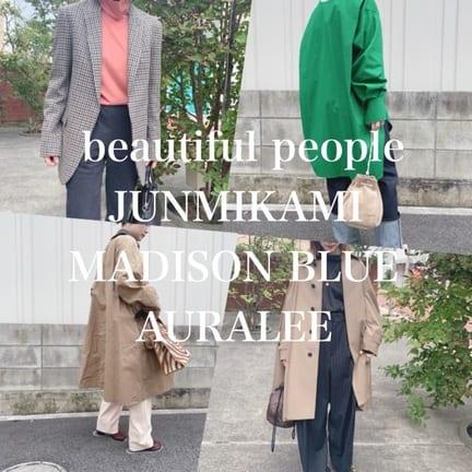 21AW新作4コーデ!(beautiful people,AURALEE,JUNMIKAMI...)