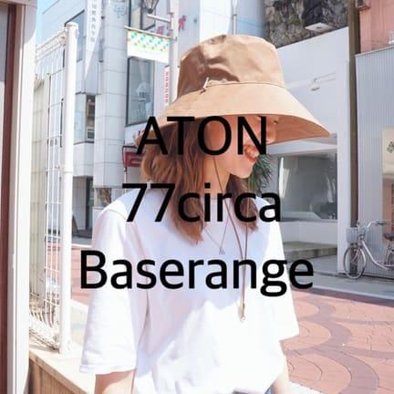 【ATON(エイトン)】夏にぴったり!肌触りサラサラなTシャツご紹介します