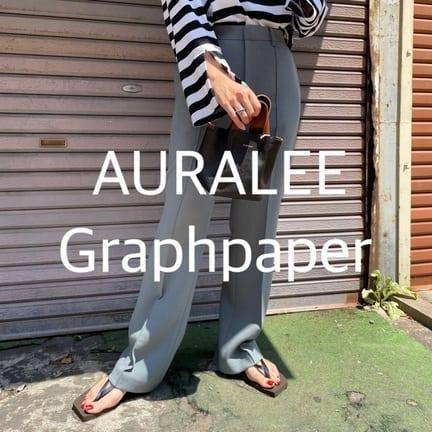 今から使えるスラックス入荷しました!(AURALEE、Graphpaper、ATON)