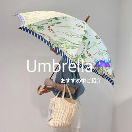 雨の日でも外に出たくなる!おすすめ傘ご紹介!