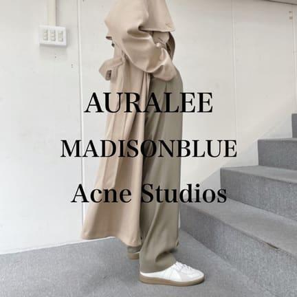 【 AURALEE/MADISONBLUE/Acne Studios】今から春先まで使えるアウター!