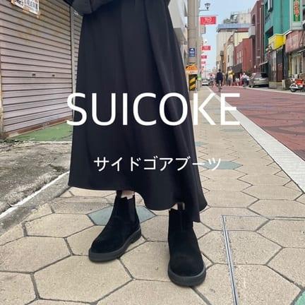 【SUICOKE(スイコック)】歩きやすさ抜群のサイドゴアブーツ!