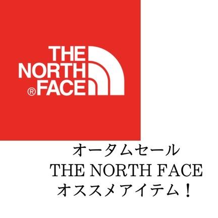 オータムセール再値下げ THE NORTH FACE オススメアイテム!