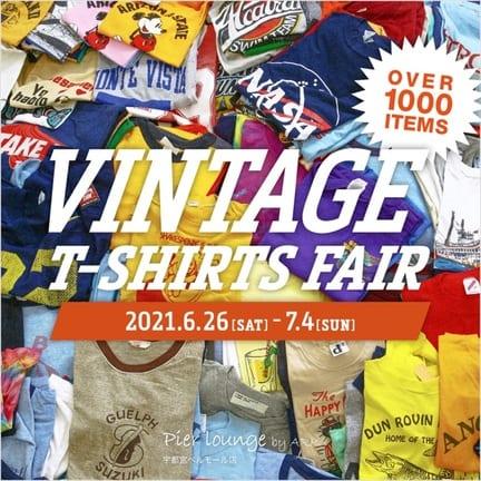 ヴィンテージTシャツフェアを開催いたします!