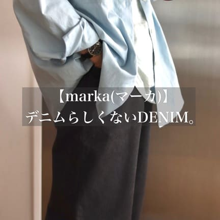 【21AW 購入品】秋物を先買い。
