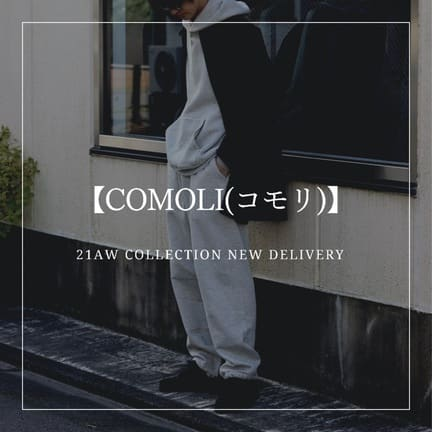 【COMOLI(コモリ)】極上のリラックスウェア