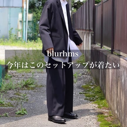 【blurhms(ブラームス)】魅力的なセットアップ