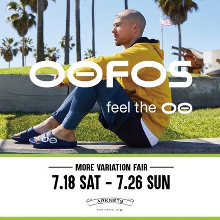 7月18日より開催!OOFOS MORE VARIATION FAIR