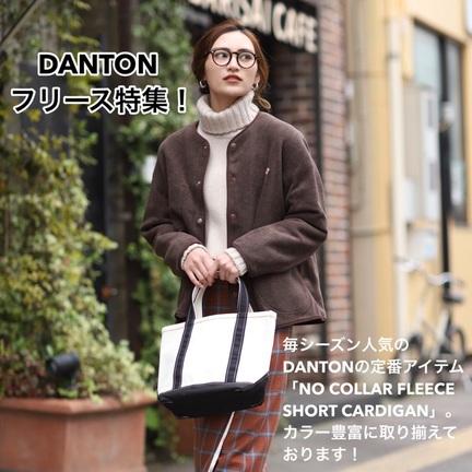 DANTONの定番フリース!今シーズンも人気です!