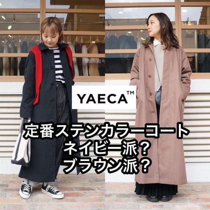 YAECAの新作コート入荷してます!