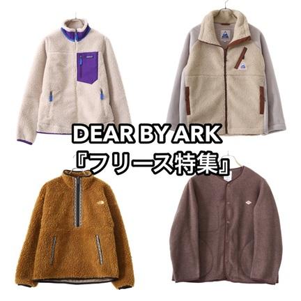 DEAR BY ARK おすすめフリース!