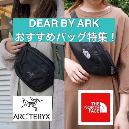DEAR BY ARK おすすめバッグ特集!!