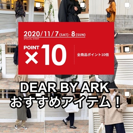 POINT×10 おすすめアイテム!!