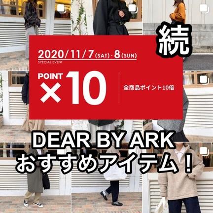 続!POINT×10 おすすめアイテム!!