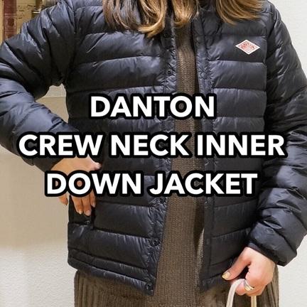こんな寒い季節はDANTONのインナーダウンが必須!