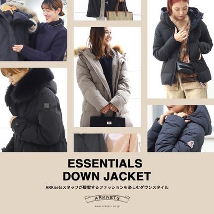 ARKnetsスタッフが提案するファッションを楽しむダウンスタイル!!