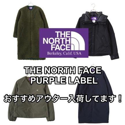THE NORTH FACE PURPLE LABEL!おすすめアウター特集!
