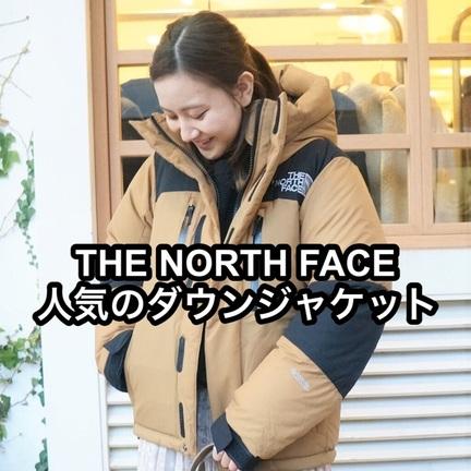 THE NORTH FACE人気ダウンジャケット揃ってます!