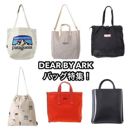 おすすめバッグたくさんあります!