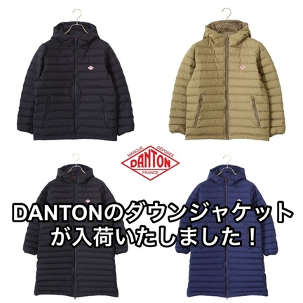 DANTONダウンアイテム各種入荷!!