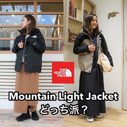 『Mountain Light Jacket』あなたはどっち派?