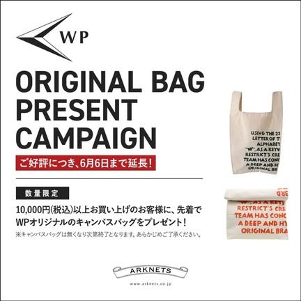 〜WP ノベルティイベント延長のお知らせ〜