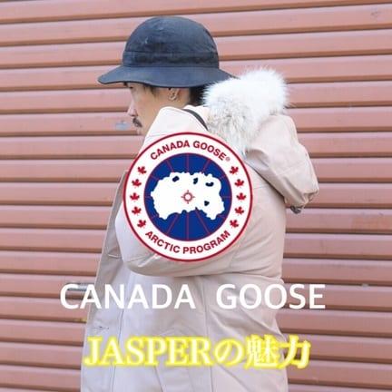 【CANADA  GOOSE】大人気モデル「ジャスパー」とは?
