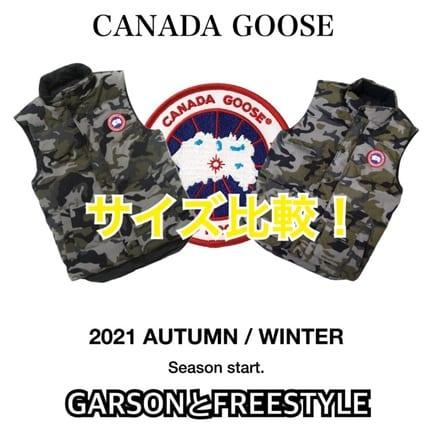 【CANADA GOOSE】サイズ比較レビュー!