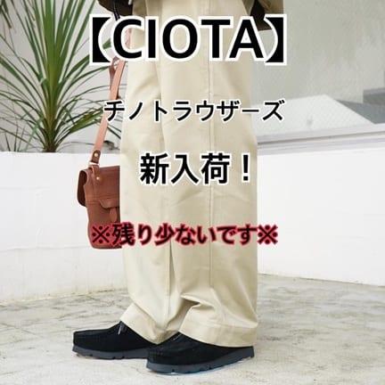 【CIOTA】のチノパン残り少量です!