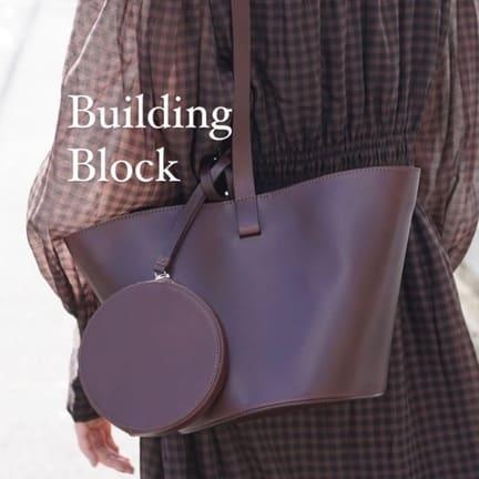 【NEW】Building Block (ビルディングブロック)