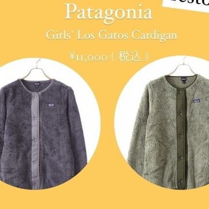 【patagonia】Girls' Los Gatos Cardigan -GDNG-