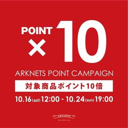 対象商品ポイント10倍キャンペーン開催のお知らせ