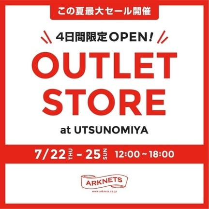 OUTLET STORE 開催しております!