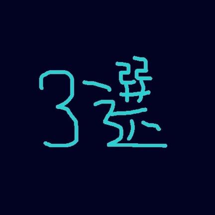 柳澤の春物お勧め3選(トップス編)