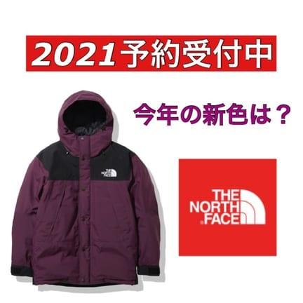 【THE NORTH FACE】ノースフェイス21AW 新色のダウンジャケット!