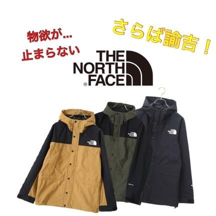 【THE NORTH FACE】ノースフェイスの名作 マウンテンライトジャケット入荷!