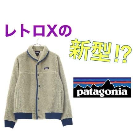 【patagonia】レトロXの新型フリース