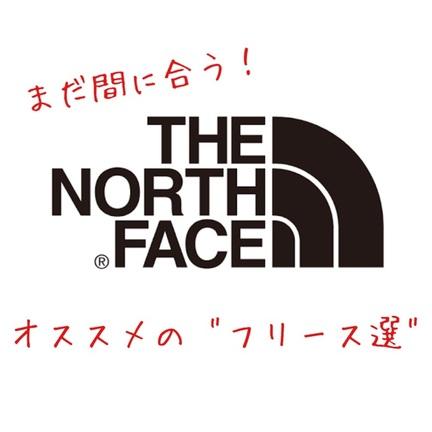 THE NORTH FACE オススメのフリース