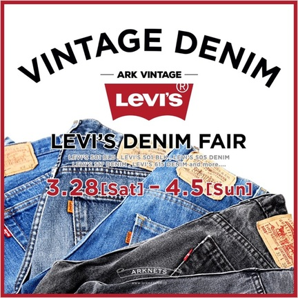 VINTAGE LEVI'S DENIM FAIR 開催のお知らせ