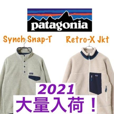 """【patagonia】2021AWパタゴニアのフリース  """"レトロX"""""""