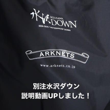 【ONLY ARK】別注水沢ダウンの説明動画UPしました!