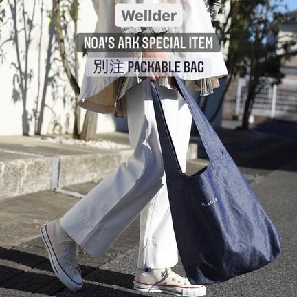WELLDER 別注Packable Bag
