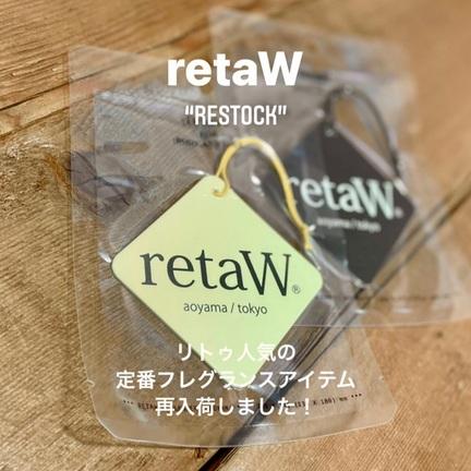 retaW(リトゥ)人気のフレグランスアイテム再入荷しました!