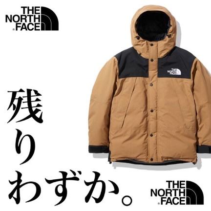 【TNF】残りわずか!マウンテンダウン集!