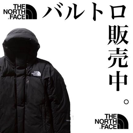 【TNF】バルトロ販売中です!!