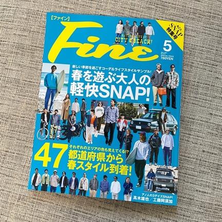 【Fine5月号】栁沼雑誌掲載アイテム紹介!