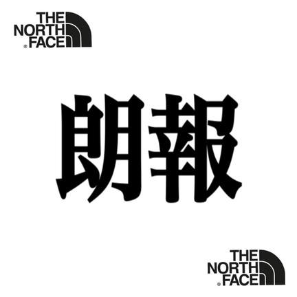 【朗報】THE NORTH FACE 20AW 抽選予約について