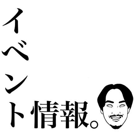 近日の激アツイベント!!