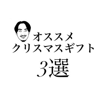 【クリスマス間近!】オススメギフト3選!!